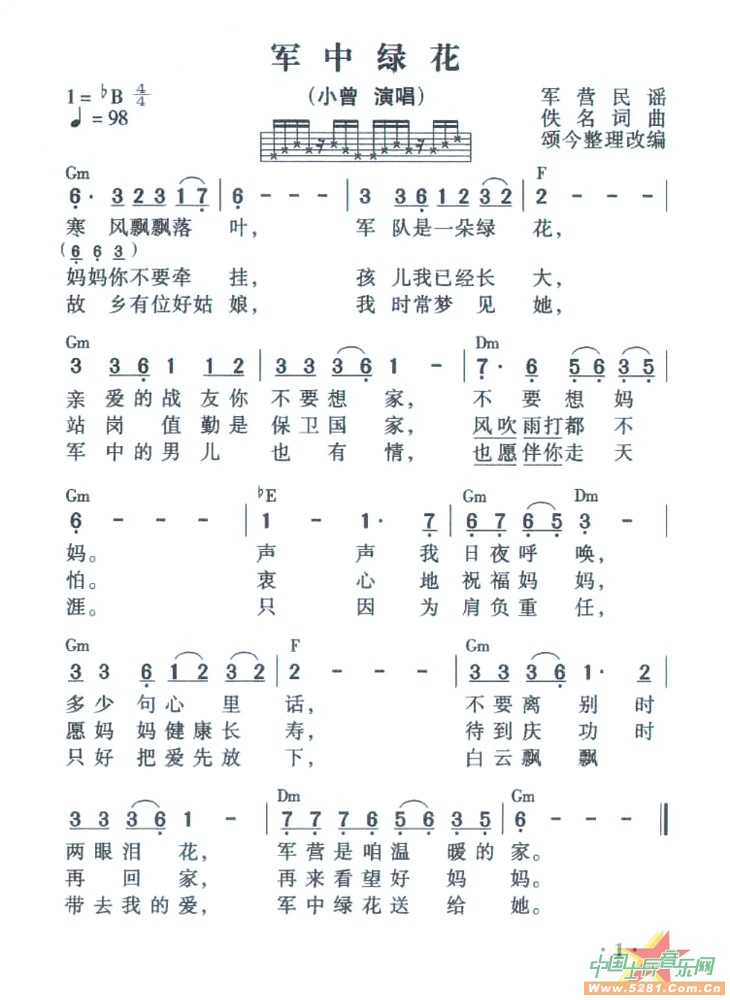 陶埙最简单的乐谱