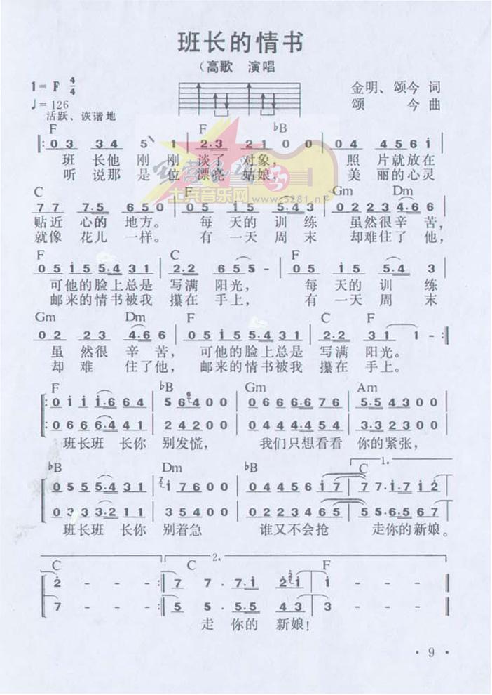 班长的情书曲谱