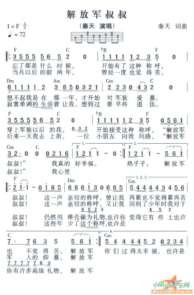 解放军叔叔曲谱-音乐信息频道-军歌网