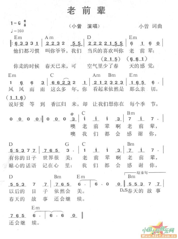军歌网 音乐信息频道 歌词·曲谱·专辑