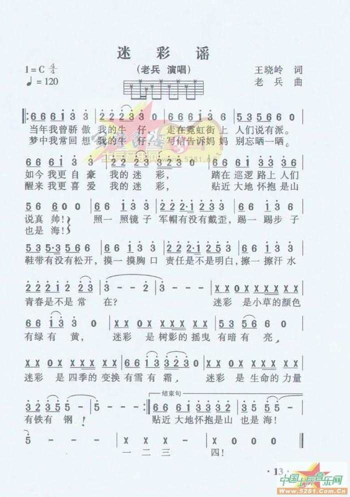 织锦谣歌谱-迷彩谣曲谱