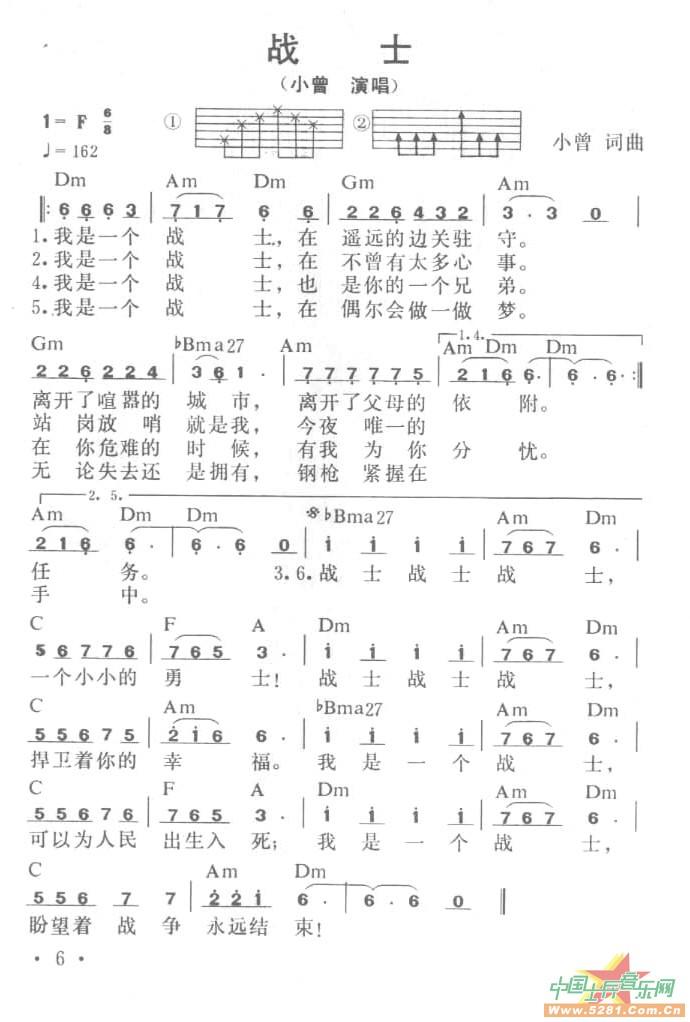最后的骑士 歌词歌谱-战士曲谱