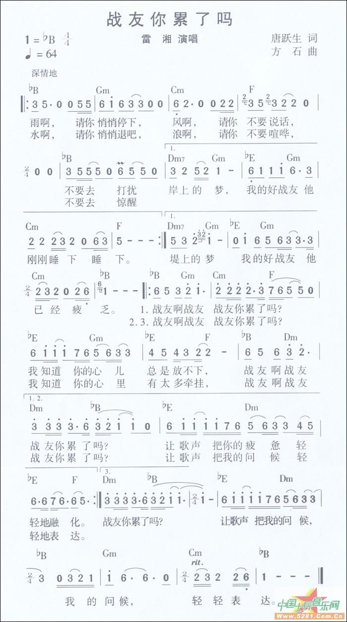音乐信息频道-军歌网; 军歌网 音乐信息频道 歌词·曲谱·专辑 军歌