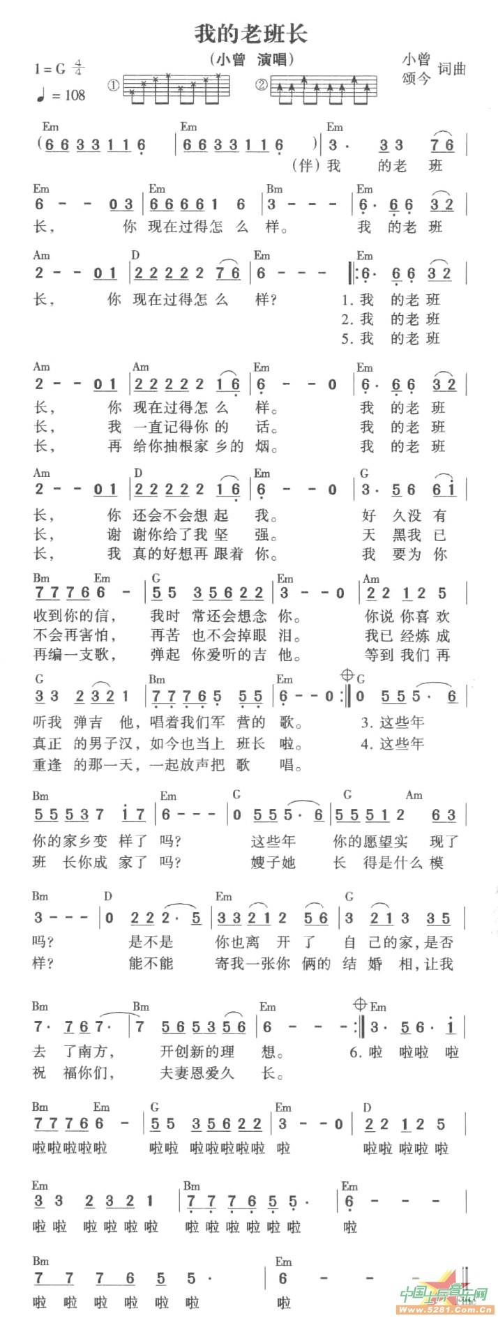 《我的老班长》曲谱-音乐信息频道-军歌网